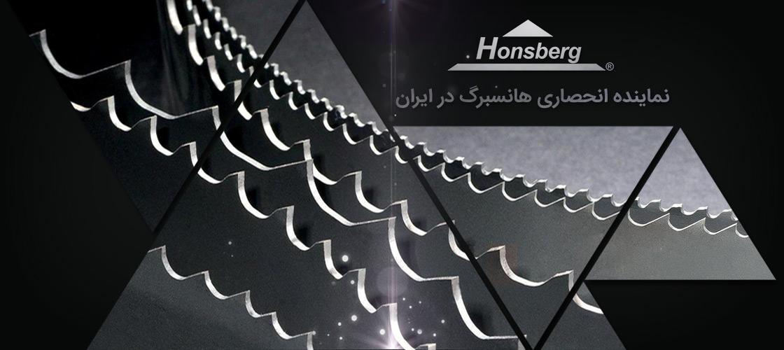 جوان استیل نماینده انحصاری تیغ اره نواری هانسبرگ آلمان در ایران